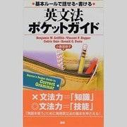 英文法ポケットガイド-基本ルールで話せる・書ける [単行本]