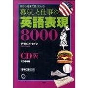 暮らしと仕事の英語表現8000 CD版