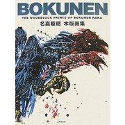 BOKUNEN―名嘉睦稔木版画集 [単行本]