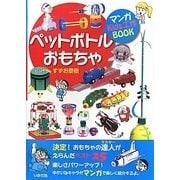ペットボトルおもちゃ(マンガKids工作BOOK) [単行本]