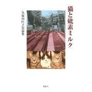 猫と砒素ミルク―久保田匡子短篇集(季刊文科コレクション) [単行本]