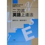 二刀流英語上達法―日本語がわかれば英語がわかる [単行本]
