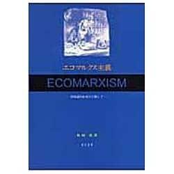 エコマルクス主義-環境論的転回を目指して [単行本]