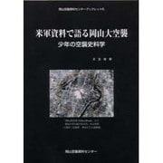 米軍資料で語る岡山大空襲-少年の空襲史科学(岡山空襲資料センターブックレット 5) [単行本]