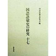 国語語彙史の研究〈17〉 [全集叢書]