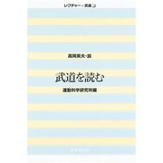 武道を読む(レクチャー 武道〈1〉) [単行本]