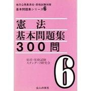 憲法基本問題集300問(地方公務員昇任・昇格試験対策 基本問題集シリーズ〈6〉) [単行本]