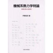 機械系熱力学特論-多成分系と反応系 [単行本]