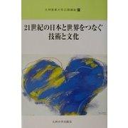 21世紀の日本と世界をつなぐ技術と文化(九州産業大学公開講座〈21〉) [新書]
