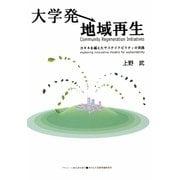 大学発地域再生―カキネを越えたサステイナビリティの実践(ASAHI ECO BOOKS) [単行本]