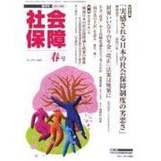 社会保障 393(2004年春号) [単行本]
