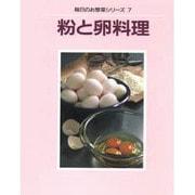 粉と卵料理(毎日のお惣菜シリーズ〈7〉) [単行本]