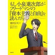 もし小泉進次郎がフリードマンの『資本主義と自由』を読んだら [単行本]