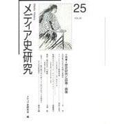 メディア史研究 VOL.25 [単行本]