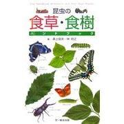 昆虫の食草・食樹ハンドブック [図鑑]