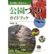 生き物と共存する公園づくりガイドブック [単行本]