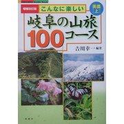 こんなに楽しい岐阜の山旅100コース 美濃〈上〉 増補改訂版 [単行本]
