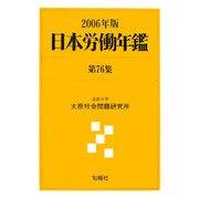 日本労働年鑑〈第76集(2006年版)〉 [単行本]