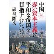 中国 赤い資本主義は平和な帝国を目指す―日本はどのように立ち向かうべきか [単行本]