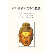 若い読者のための仏教 [単行本]