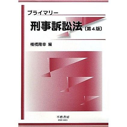 プライマリー刑事訴訟法 第4版 [全集叢書]