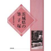 茨城県の筆子塚 [単行本]