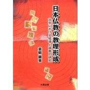 日本仏教の教理形成―法会における唱導と論義の研究 [単行本]