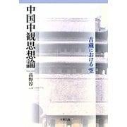 中国中観思想論―吉蔵における「空」 [単行本]