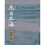 冬日本海 [単行本]