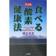 決定版・食べる酸素健康法―チベットの秘薬「紅景天」が潜在能力を賦活する [単行本]