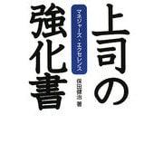 上司の強化書―マネジャーズ・エクセレンス [単行本]