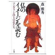 仏のイメージを読む―マンダラと浄土の仏たち [単行本]