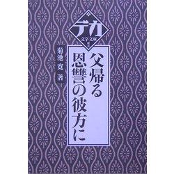 父帰る・恩讐の彼方に(デカ文字文庫) [単行本]