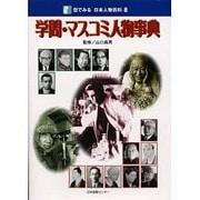 目でみる日本人物百科 8 [事典辞典]