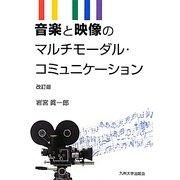 音楽と映像のマルチモーダル・コミュニケーション 改訂版 [単行本]