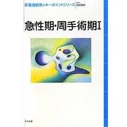 急性期・周手術期〈1〉(新看護観察のキーポイントシリーズ) [単行本]