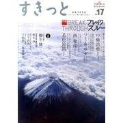 すきっと Vol.17 [単行本]