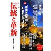 伝統と革新〈第3号〉特集「中華帝国主義といかに対峙するか」―オピニオン誌 [単行本]
