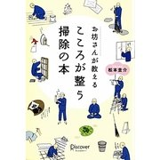 お坊さんが教えるこころが整う掃除の本 [単行本]