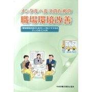 メンタルヘルスのための職場環境改善―「職場環境改善のためのヒント集」ですすめるチェックポイント30 [単行本]