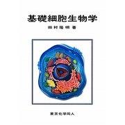 基礎細胞生物学 [単行本]