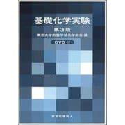 基礎化学実験 第3版 DVD付 第3版 [単行本]