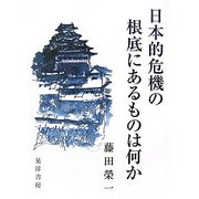 日本的危機の根底にあるものは何か [単行本]