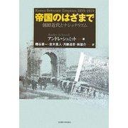 帝国のはざまで―朝鮮近代とナショナリズム [単行本]