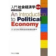 入門社会経済学―資本主義を理解する 第2版 [単行本]