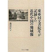 東亜同文書院生が記録した近代中国の地域像 [単行本]