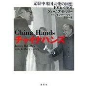 チャイナハンズ―元駐中米国大使の回想 1916-1991 [単行本]