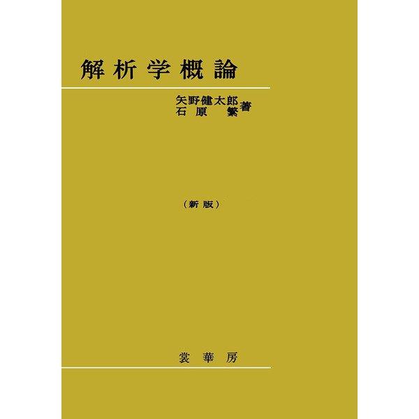 解析学概論〔新版〕 [単行本]