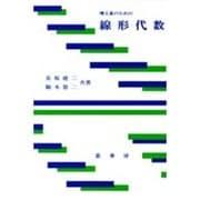 理工系のための線形代数 [単行本]