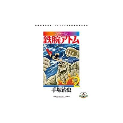 カラー版 鉄腕アトム 限定BOX<2> [単行本]